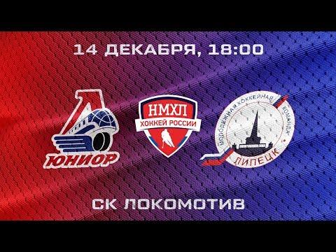НМХЛ'17/18: «Локо-Юниор» - МХК «Липецк». Матч №2