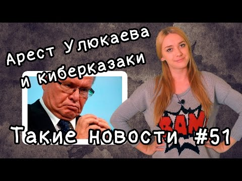Арест Улюкаева и киберказаки. Такие новости №51