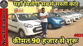 Used Cars under 2 Lakh | Hidden Used Car Market In DELHI NCR | Car World | NewToExplore