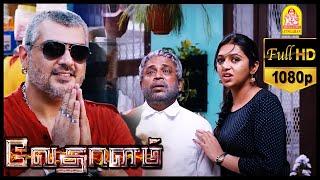 Lakshmi Menon & Family Troubles Ajith - Vedhalam   Scene   Ajith   Anirudh Ravichander