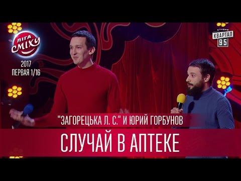 Загорецька Л. С. и Юрий Горбунов - Случай в аптеке | Лига Смеха первая игра третьего сезона