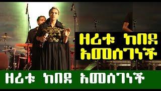 Zeritu Kebede - አመሰገነች | Amsgeneche - New Ethiopian Music 2019