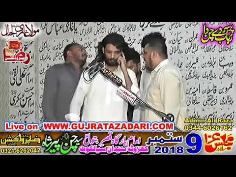 Sada khoon Matami ae Sada Deen Fatimi ae | Zakir Kamran Abbas BA | New Qaisada 2018 |
