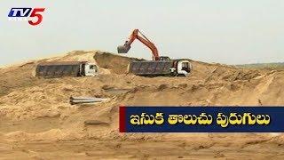 ఇసుక మాఫియా ఆగడాలకు అధికారులే మద్దత్తు! | Sand Mafia in East Godavari
