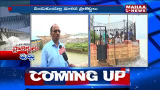 Heavy Rains: Water Level Rising In Tungabhadra Dam