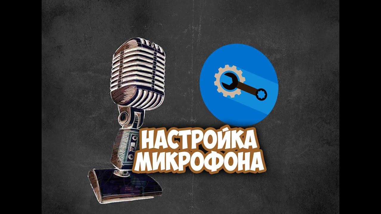 Как настроить тихий микрофон в Windows XP/7/10 Блог 10