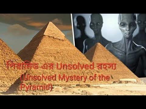 পিরামিডের Unsolved  রহস্য(Unsolved mysteries of the pyramids)