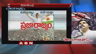 Pawan Kalyan political strategy in Telangana