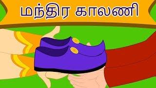 மந்திர காலணி - Tamil Story For Children | Story In Tamil | Kids Story In Tamil | Moral Story