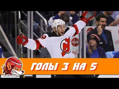 Топ-10 шайб НХЛ, заброшенных в двойном меньшинстве (3 на 5)