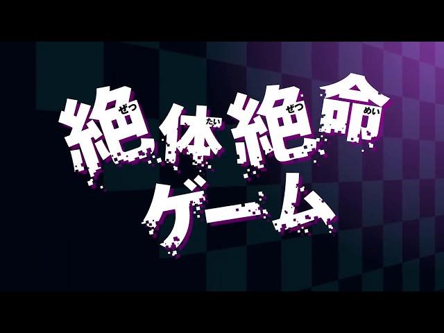 『絶体絶命ゲーム』PV