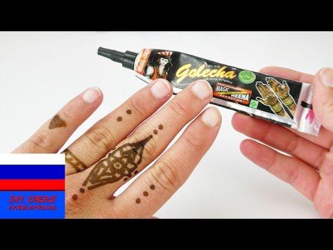 Хна для мехенди «Голеча»   Golecha Magic Henna для временных татуировок   Красиво ли это?