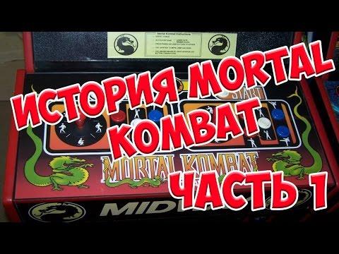 История Mortal Kombat #1 - История разработки и игровая механика MK1