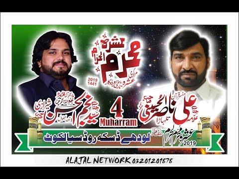 Live Ashra Muharram | 04 Muharram 2019 | imam Bargah Jageer e Ali Akber as Lodhay Daska Road Sialkot