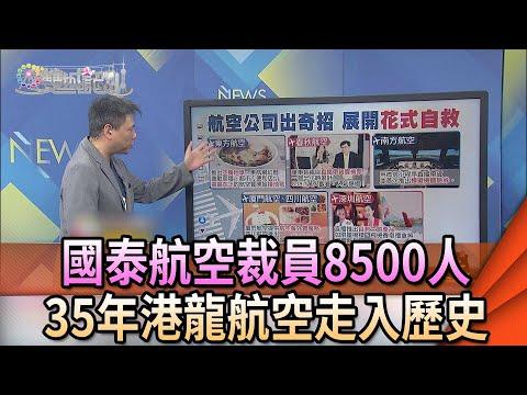 雙城記-20201107 國泰航空裁員8500人 35年港龍航空走入歷史