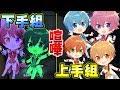 【実況】ゲーム上手組と下手組でガチ喧嘩した結果・・・【すとぷり】IdentityV(第五人格) thumbnail
