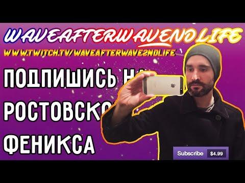 РОСТОВСКИЙ ФЕНИКС - ЖДУ ТВОЕЙ ПОДПИСКИ