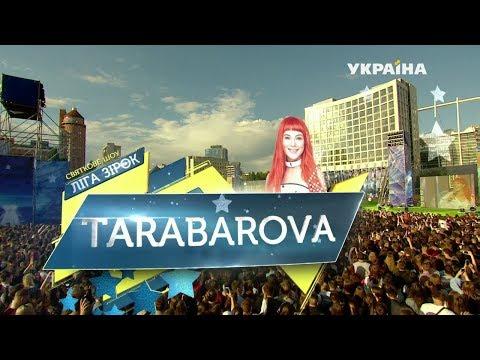 Светлана Тарабарова | Ліга зірок