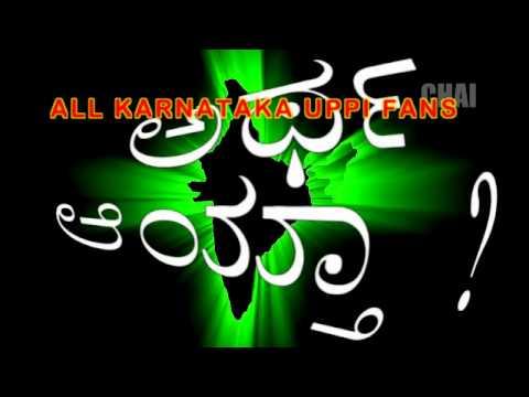 upendra super dialogue