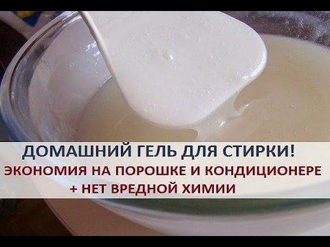 Гель для стирки своими руками с пищевой содой