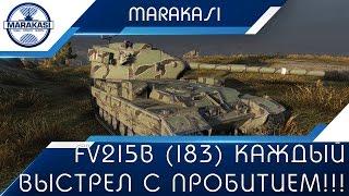FV215b (183) - Невероятно, каждый выстрел с пробитием!!! World of Tanks