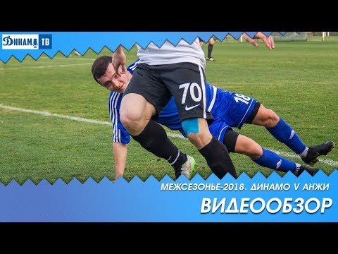 Межсезонье 2018. Динамо Минск 0:2 Анжи Махачкала