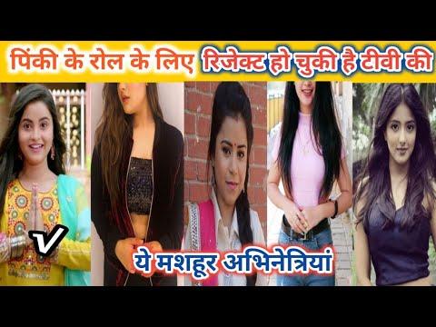 पिंकी के रोल के लिए रिजेक्ट हो चुकी है टीवी इंडस्ट्री कि ये 5 मशहूर अभिनेत्रियां।actresses have reje
