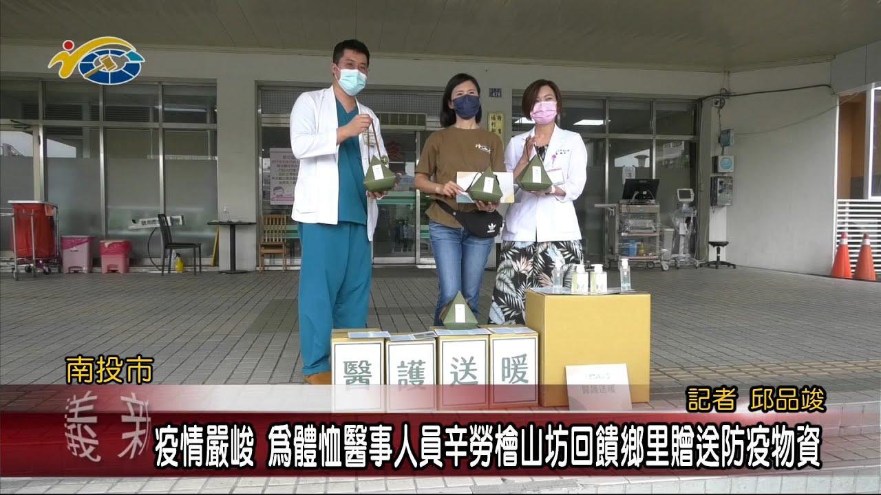 20210714 民議新聞 疫情嚴峻 為體恤醫事人員辛勞檜山坊回饋鄉里贈送防疫物資