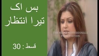 PTV Drama Bus Ik Tera Intezar Episode 30
