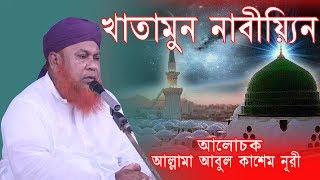 Bangla Waz |খাতামুন্নবীইয়ীন | By Allama Abul Kashem Nuri