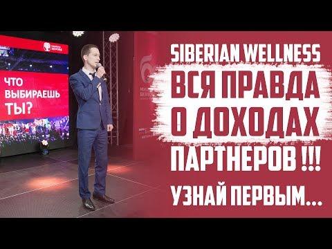 Siberian Wellness. ВСЯ ПРАВДА о заработках в SW! Как зарабатывают в сетевом маркетинге, млм