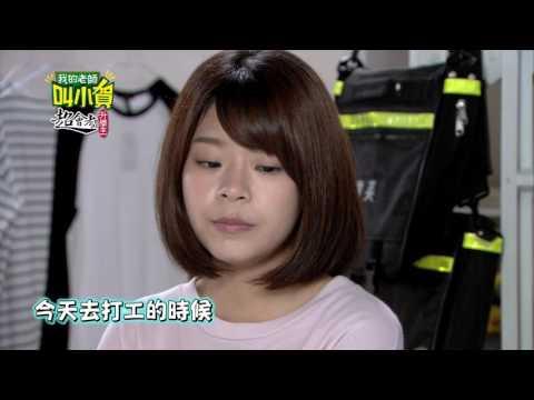 我的老師叫小賀- 打工篇