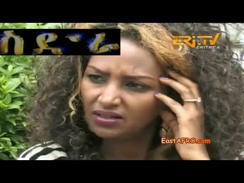 ስድራ Movie Sidra (August 8, 2015) ርእሳ ዝኸኣለት ተኸታታሊት ድራማ