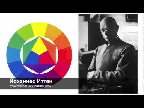 Цветовои круг: Как построить цветовои круг по Иттену - YouTube