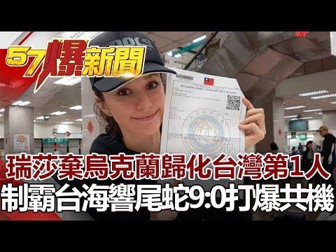 台灣-57爆新聞-20190125-老鐵給力!陸爆買烏克蘭軍工 認賊作父17年 竟是弒親兇手