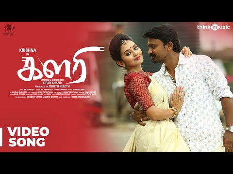 Kalari | Kedaya Video Song | Krishna, Vidya Pradeep | VV Prassanna | Kiran Chand thumbnail