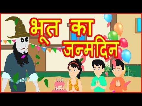 भूत का जन्मदिन | Hindi Cartoon Video Story for Kids | हिन्दी कार्टून | Maha Cartoon TV XD