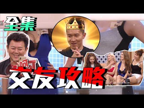 台綜-國光幫幫忙-20191212 妳可以讓我ㄐㄧㄐㄧ向上嗎?!交友秒放大絕!立東還是愛吃大饅頭!