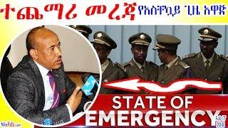 [ተጨማሪ መረጃ] የአስቸኳይ ጊዜ አዋጁ Ethiopia state of emergency Detail - EBC Feb 17, 2018