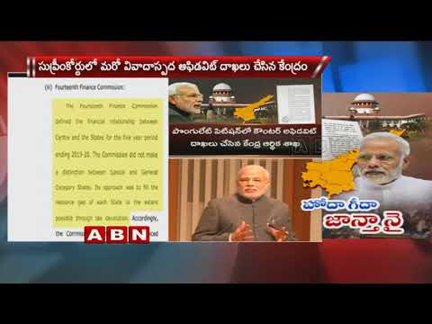 PM Modi Govt files Counter Affidavit in SC Over AP Bifuracation Act