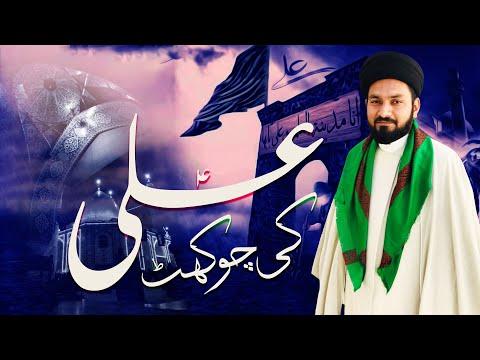 Manqabat | Ali (a.s) Ki Chockhatt.. | Saqib Raza Naqvi | 4K