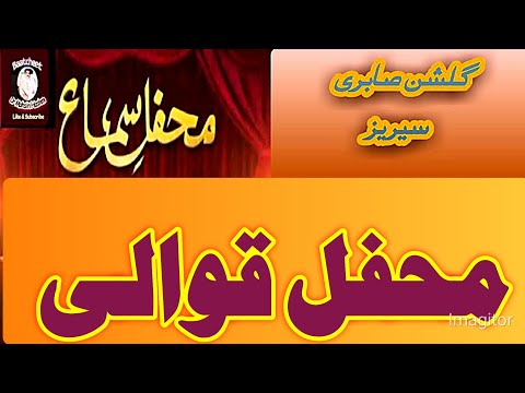 VERY POPULAR QAWALIES IN MEHFIL-E SAMMA PART 2