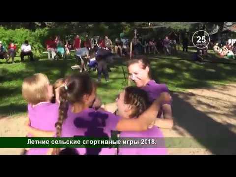 180 сек_Нижнеудинск_ Летние сельские спортивные игры 2018.
