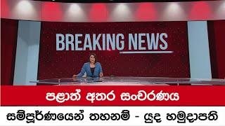 BREAKING NEWS   2021.08.13