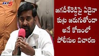 మంత్రి జగదీశ్ రెడ్డి టార్గెట్గా రెక్కీ! | Minister Jagadish Reddy Targeted?