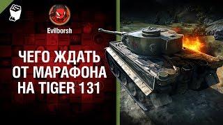 Чего ждать от марафона на Tiger 131? - Будь готов! - от Evilborsh [World of Tanks]