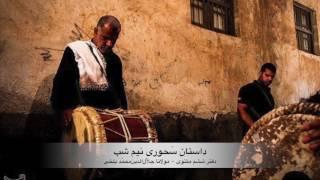 داستان سَحوریِ نیم شب، موسیقی متن از داریوش طلایی