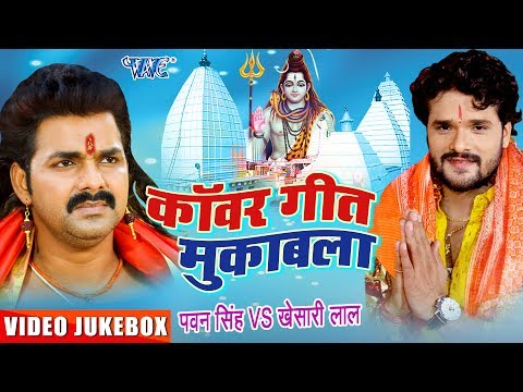 TOP BHOJPURI कावर गीत मुकाबला 2017 - Pawan Singh V/s Khesari Lal - Video JukeBOX  - Kawar Mukabala