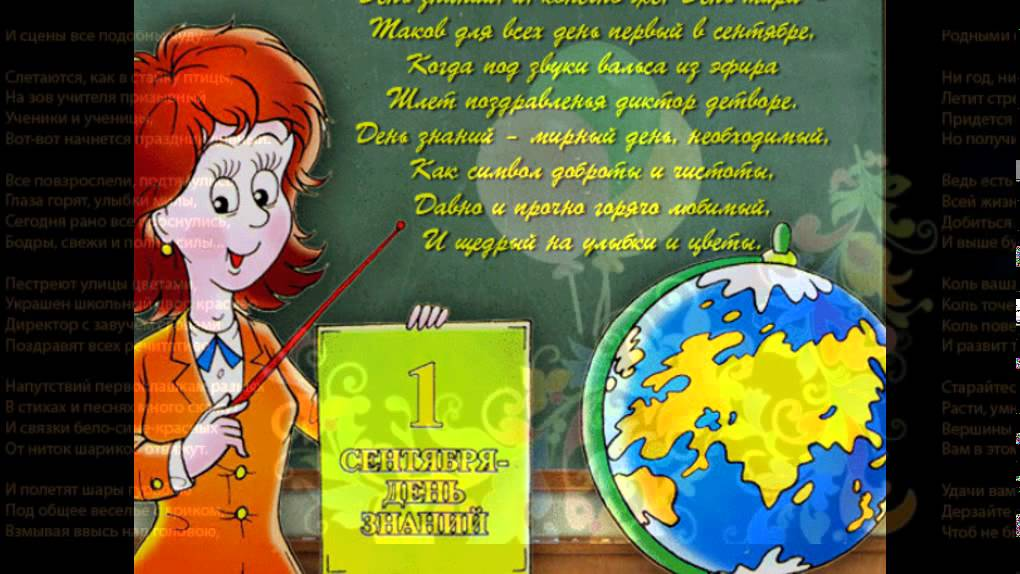 Поздравление учеников и учителей с 1 сентября в прозе 12