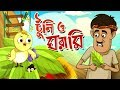 TOONTOONI O GHORAMIR GOLPO | THAKURMAR JHULI | FAIRY TALES | BANGLA CARTOON